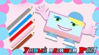 Умный планшет № 12 Карандаши Развивающие мультики для детей