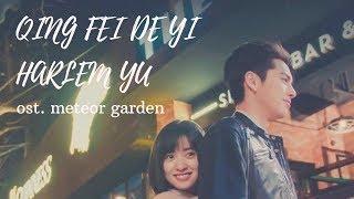 QING FEI DE YI (HARLEM YU) LIRIK - OST METEOR GARDEN 2018
