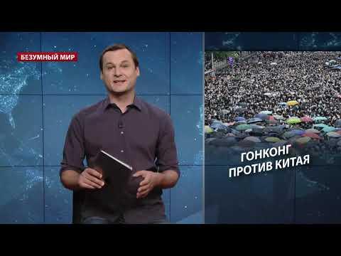 Смотреть Антикитайское восстание в Гонконге, Безумный мир онлайн