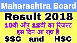 Maharashtra Board Result 2018 | Result Date of Class 10 and Class 12 | महाराष्ट्र बोर्ड रिजल्ट