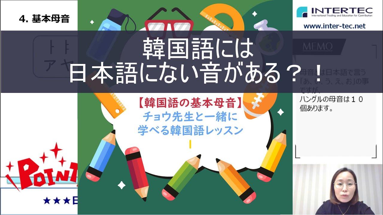 【韓国語、初級、初回】韓国語には日本語にない発音がある?!韓国語の基本母音解説!
