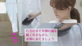 CanCamスタイリスト丸林広奈の衣類スチーマー教室 NI FS540メンズ編.