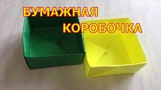 Как сделать коробочку из бумаги. Оригами.(Как сделать бумажную коробочку своими руками, оригами. Другие способы на сайте http://kak-sdelat-vse.com/izdeliya-iz-bumagi/244-kak..., 2015-06-18T11:46:01.000Z)