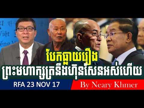 បែកធ្លាយរឿង ព្រះមហាក្សត្រនឹងហ៊ុនសែនអស់ហើយ,Cambodia News,By Neary khmer