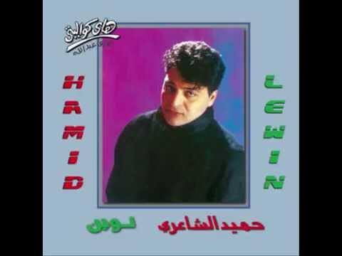 Hamid El Shari - Ya Rait I حميد الشاعري - يا ريت