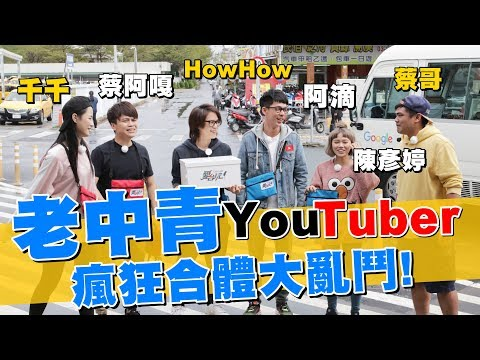 【Google愛台玩第1集(上)】老中青三代Youtuber一起出任務囉!(feat. HowHow、阿滴、千千、蔡哥、陳彥婷)