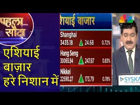 सभी एशियाई बाज़ार हरे निशान में | Pehla Sauda | 22nd Nov | CNBC Awaaz