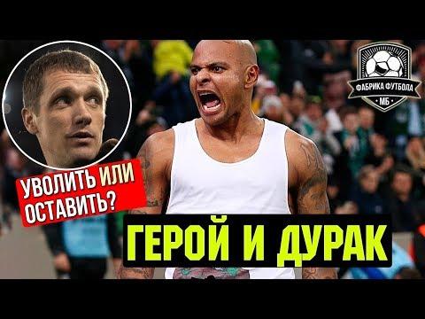 Ари – болван. Краснодар – Базель | ЦСКА провалился в Европе