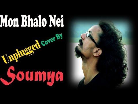 Mon Bhalo Nei | Shaheb Bibi Golaam |...