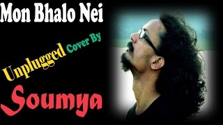 Mon Bhalo Nei | Shaheb Bibi Golaam | Anupam Roy | Unplugged Cover By Soumya (With Lyrics)