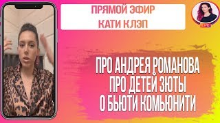 Катя Клэп об Андрее Петрове (Instagram Live)