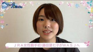 藤田菜七子騎手 ワールドオールスタージョッキーズ初選出!本人コメントなど/ニュースフラッシュ
