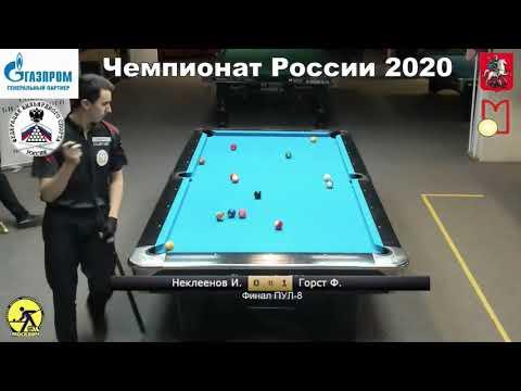 Final И.Неклеенов (I. Nekleenov) vs Ф. Горст (F. Gorst) Russian Man 8-ball Pool Championship 2020