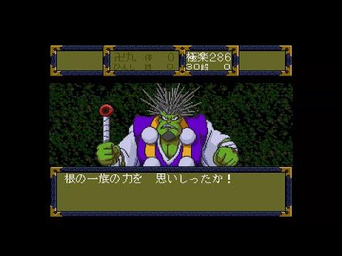 PCEアーカイブス版 天外魔境2 #4-10 TengaiMakyo2