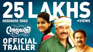 Aadya Rathri | Official Trailer | Jibu Jacob | Biju Menon | Central Pictures