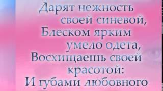 Вдохновение женской красотой - стихотворение