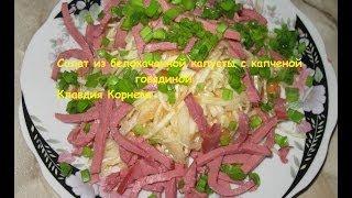 Салат из белокачанной капусты с говядиной