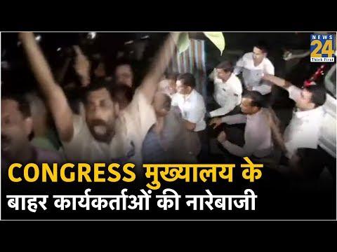 Congress मुख्यालय के बाहर कार्यकर्ताओं की नारेबाजी