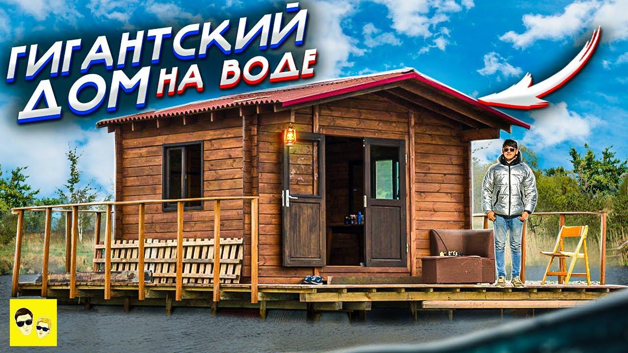ГИГАНТСКИЙ ДОМ НА ВОДЕ - 1ч - Плавающий дом