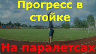 Спорт | #167 Прогресс в стойке на паралетсах!