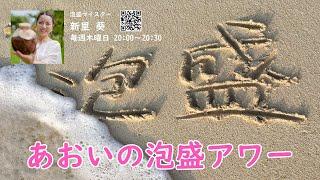 【第3回】葵の泡盛アワー MC新里葵