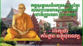 Samdech Chuon Nath ០២១ ពាក្យថា កាំភ្លើង វត្ថុបុរាណ្យ