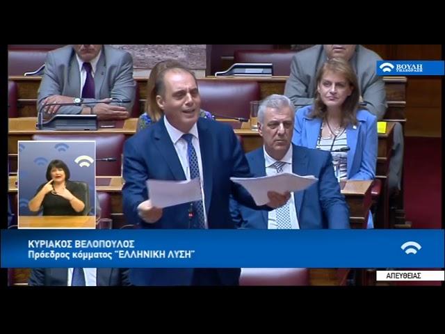 Κ.Βελόπουλος (Πρόεδρος