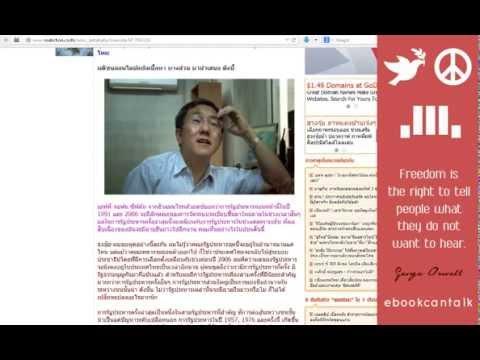 """""""ธงชัย วินิจจะกูล"""" ให้สัมภาษณ์นิตยสารฟอรีน โพลิซี่ ย้ำปชต.เป็นทางออกเดียวของสังคมไทย"""