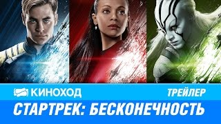 Стартрек: Бесконечность (2016) — Русский трейлер