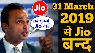 क्या से क्या होगया, देखते-देखते - Jio Prime after 31 March, SAD NEWS