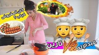 تحدي الطبخ ب 50 ريال ضد عبد الاله | شوفوا شو طبخت!