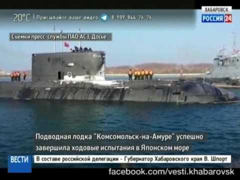 """Вести-Хабаровск. Подводная лодка """"Комсомольск-на-Амуре"""" завершила испытания"""