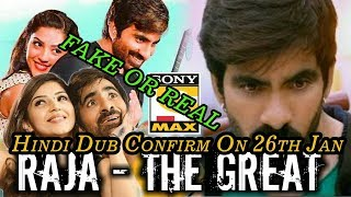 Raja The Great Hindi Dubbed Confirm On 26th Jan | Real or Fake | Ravi Teja | Goldmine Telefilms