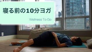 【おうちヨガ】ベッドの上でできる寝る前の10分夜ヨガ thumbnail