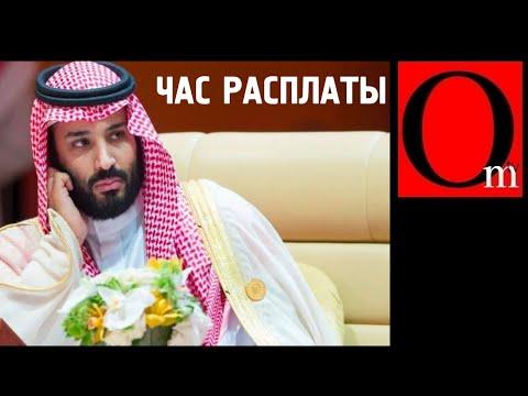 Кощея взяли за иглу. Саудиты наказывают Путина за понты