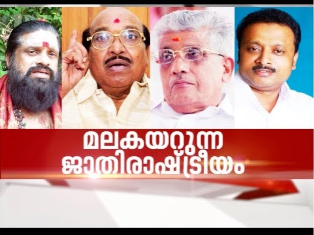 Sabarimala: From women's entry to caste line issue | Nerkkuner 14 Oct 2018