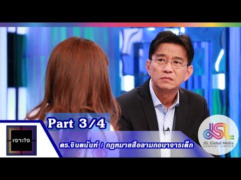 เจาะใจ : ดร.จินตนันท์ | กฎหมายสื่อลามกอนาจารเด็ก [14 ส.ค. 58] (3/4) Full HD