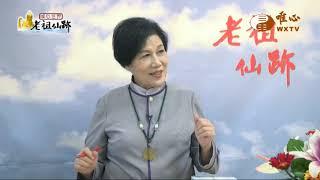西湖教室初級1班 吳宇平賢士、王文忠賢士【老祖仙跡163】  WXTV唯心電視