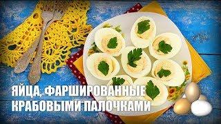 видео Фаршированные крабовые палочки - пошаговый рецепт с фото. Приготовить крабовые палочки фаршированные плавленым сыром, творогом, яйцом, шпротами, грибами, печенью трески - лучшие рецепты начинки.