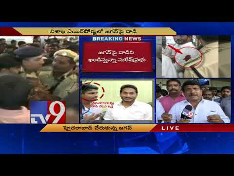 YCP cadre suspect foul play in attack on YS Jagan - TV9