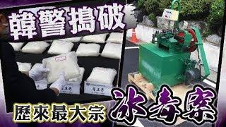 東方日報A1:南韓警檢冰毒112公斤 拘6韓日台犯