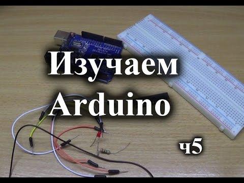 Как прошить Atmega8 через Arduino