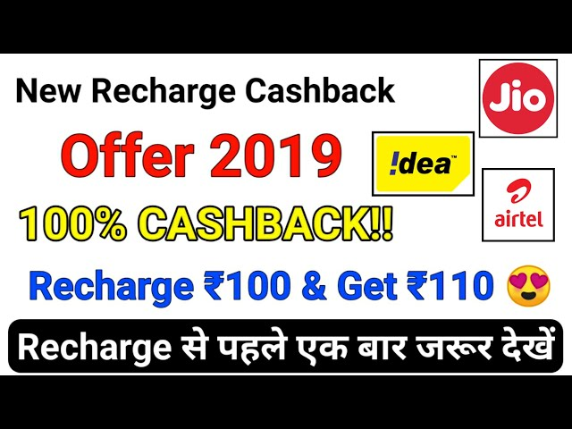 Free Mobile Recharge Of Rs. 100 + Extra Rs 10 For All Users & All Operators | Mobile Recharge Offer