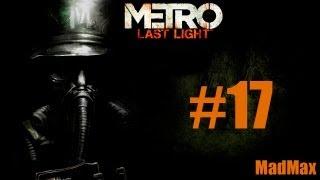 Прохождение Metro: Last Light. Часть 17 [Финальная битва за метро]