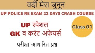 Class 01 || # UP Police Re exam | 22 Days Crash Course | UP स्पेशल GK व करंट अफेयर्स  | by Vivek Sir