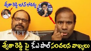 K.A.PAUL Shocking comments on Swetha Reddy | Swetha Reddy Allegations on KA Paul ||#ChetanaMedia