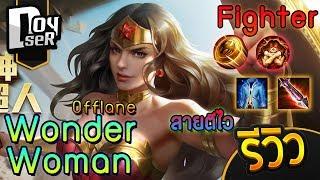 ROV:WonderWoman รีวิวสกิล/รูน/ไอเทม และวิธีการเล่นออฟเลนเบื้องต้น #WonderWoman #Doyser