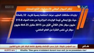 إنخفاض فاتورة واردات الجزائر من مشتقات الحليب و السكر خلال 2015