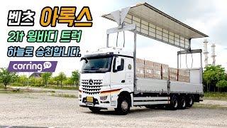 [카링TV] 무진동 트럭이 과연 뭘까? 하늘로 승천하는 적재함, 벤츠 아록스 21톤 윙바디 트럭,