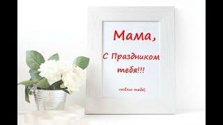 Поздравление для мамы в День Матери